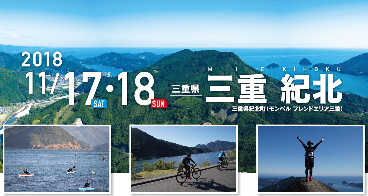 三重 紀北 SEA TO SUMMIT 2018