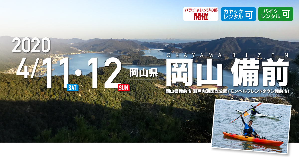 岡山 備前 SEA TO SUMMIT 2020