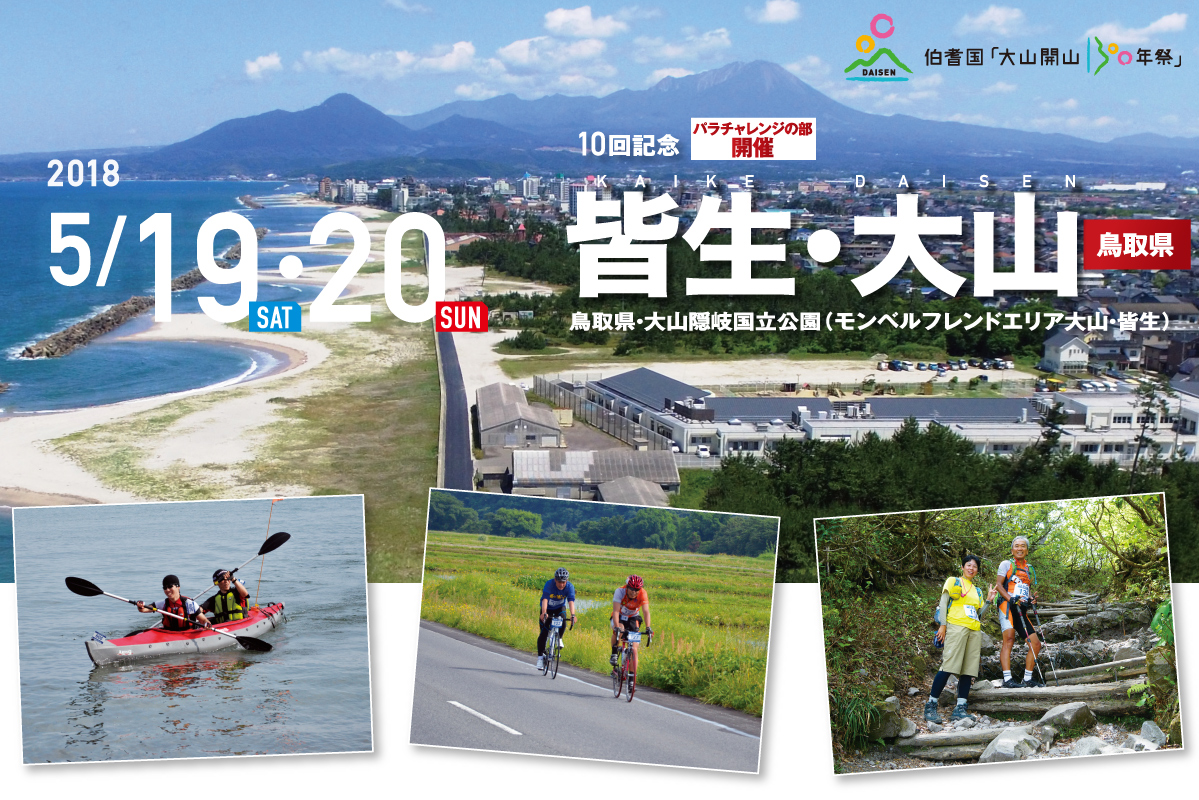 皆生・大山 SEA TO SUMMIT 2018