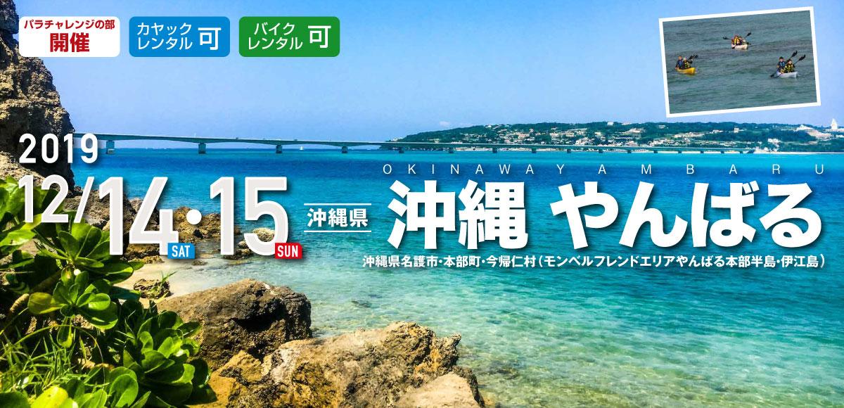 沖縄 やんばる SEA TO SUMMIT 2019